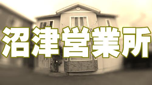 沼津営業所へのお問い合わせ