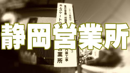 静岡営業所へのお問い合わせ