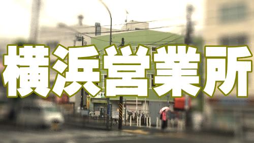 横浜営業所へのお問い合わせ